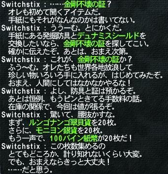 log_ss00