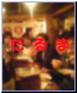 Osaka_daruma