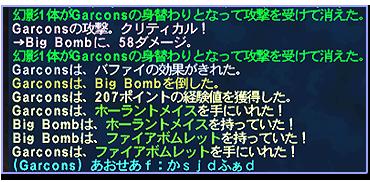 Fire_bomb